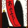 Hanafuda2
